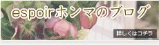 espoirホンマのブログ